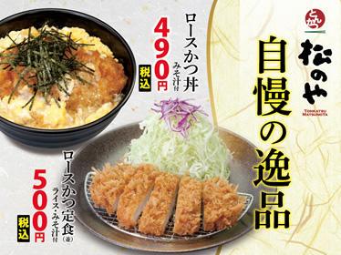 main_matsunoya.jpg