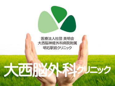 main_onishinoshinkeigeka.jpg