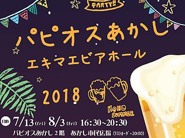 2018-beerhall-thumb.png
