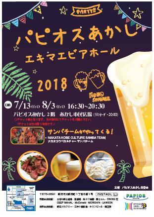 2018-beerhall.png